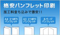 格安パンフレット印刷