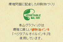 �‹����ɔz���������Â���@VEGETABLE OIL INK